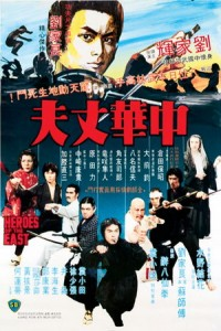 Shaw Brothers 7
